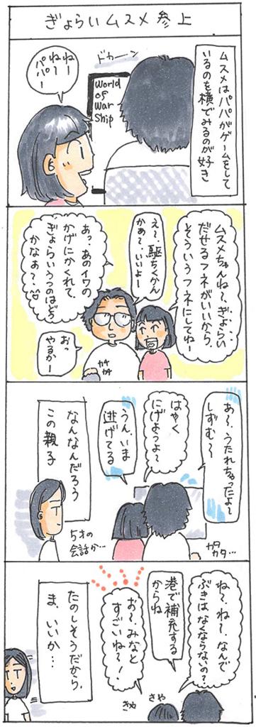 f:id:sawa-mori:20171006000910j:plain
