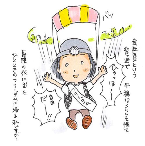 f:id:sawa-mori:20171006134653j:plain