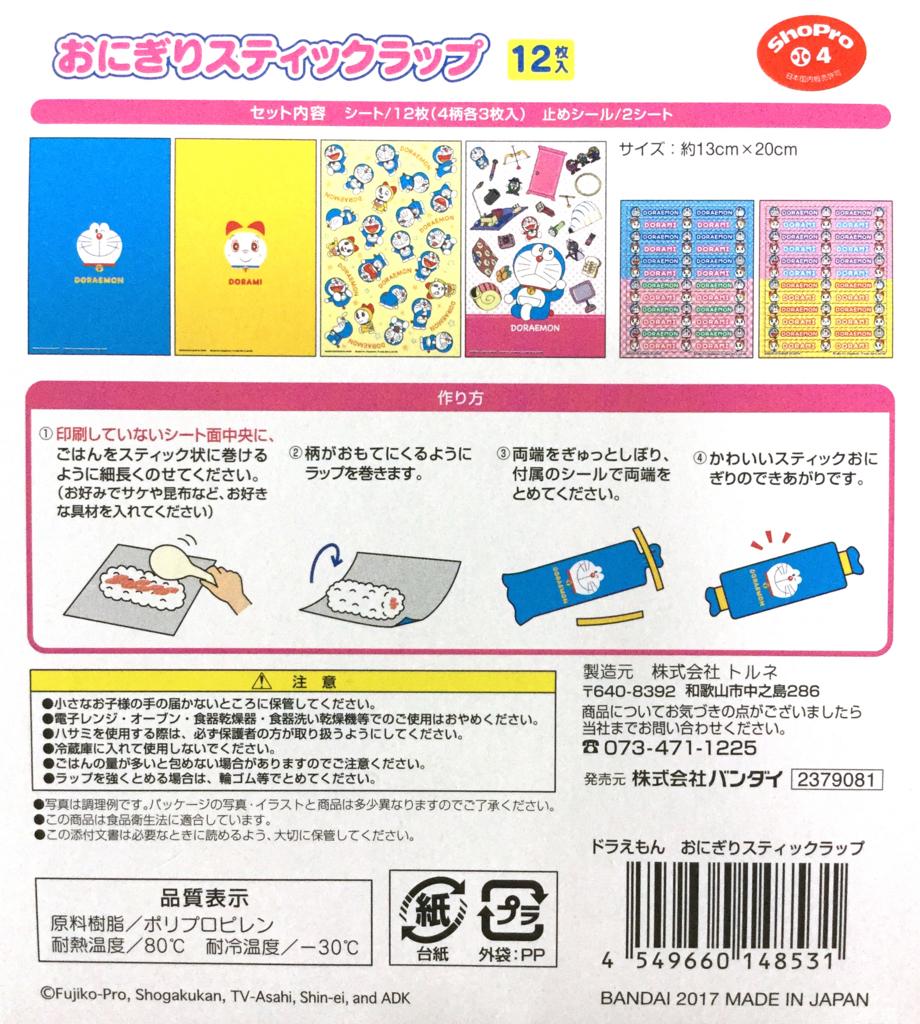f:id:sawa-mori:20171024103307j:plain
