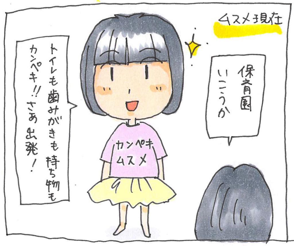 f:id:sawa-mori:20171103085401j:plain