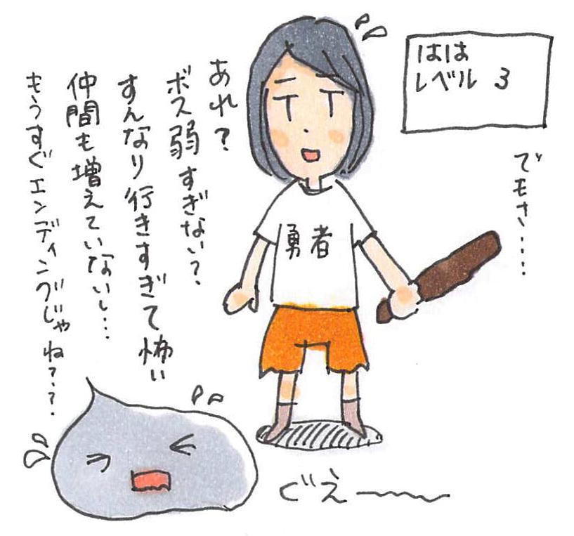 f:id:sawa-mori:20171103090240j:plain
