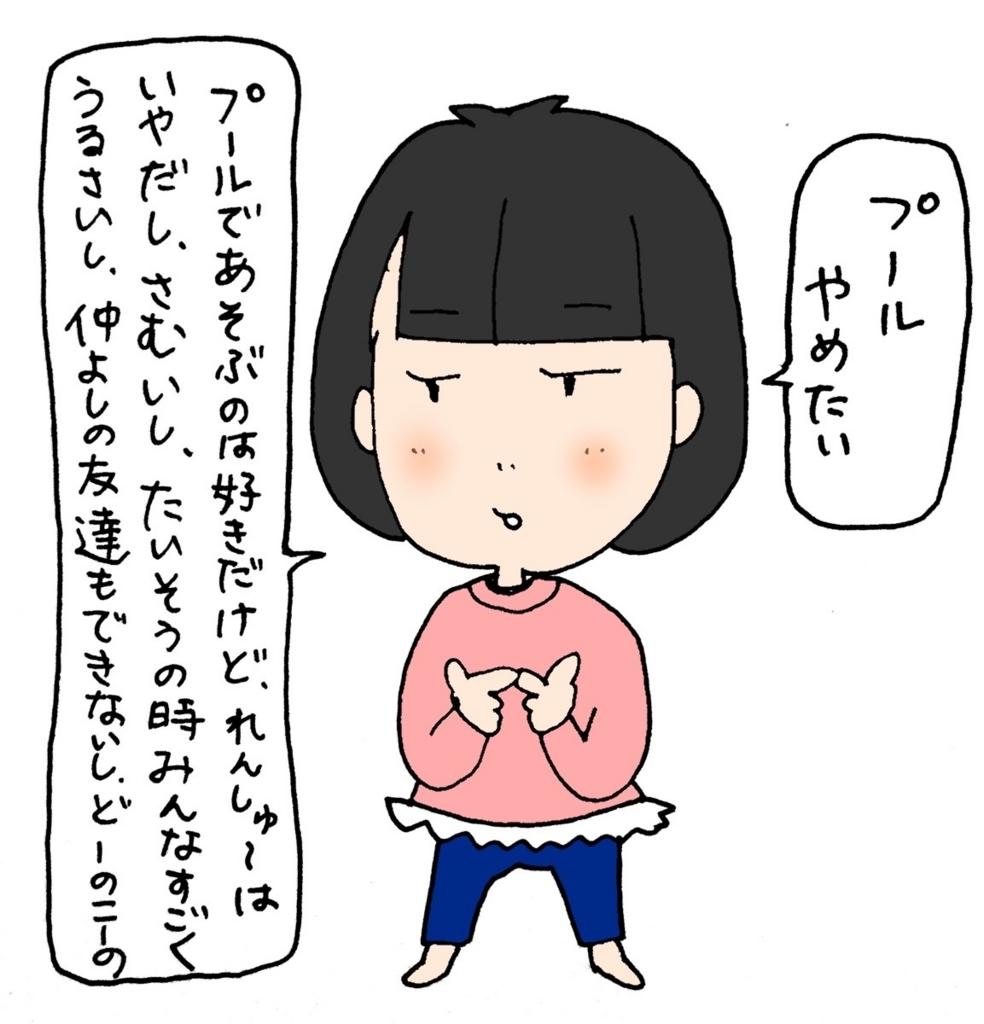 f:id:sawa-mori:20171109112630j:plain