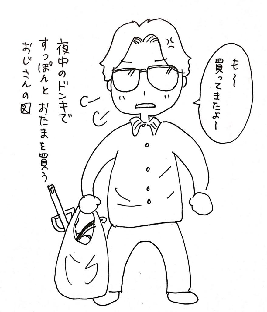 f:id:sawa-mori:20171126174411j:plain
