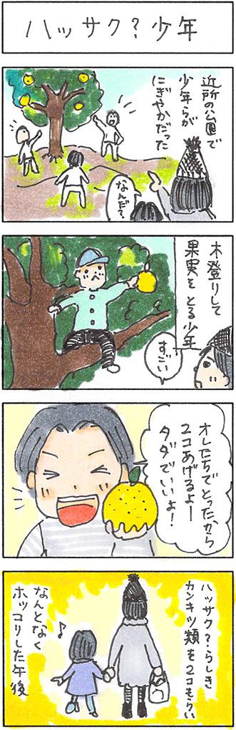 f:id:sawa-mori:20171202223448j:plain