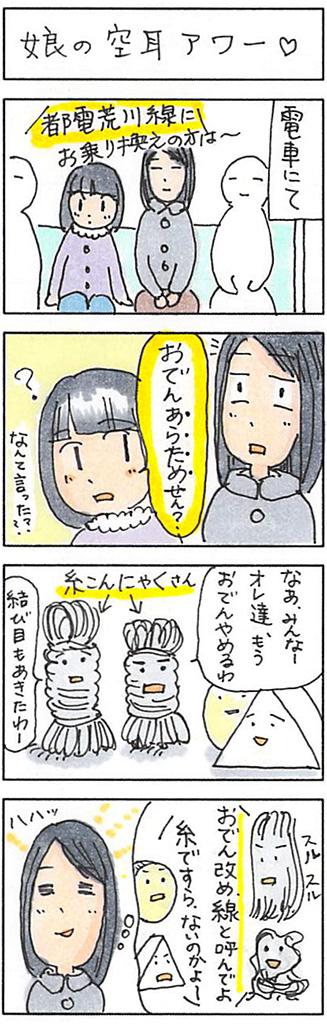 f:id:sawa-mori:20171210001529j:plain