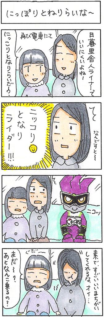 f:id:sawa-mori:20171212125103j:plain