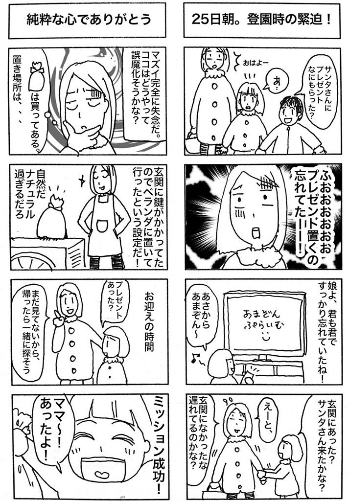 f:id:sawa-mori:20171226145936j:plain
