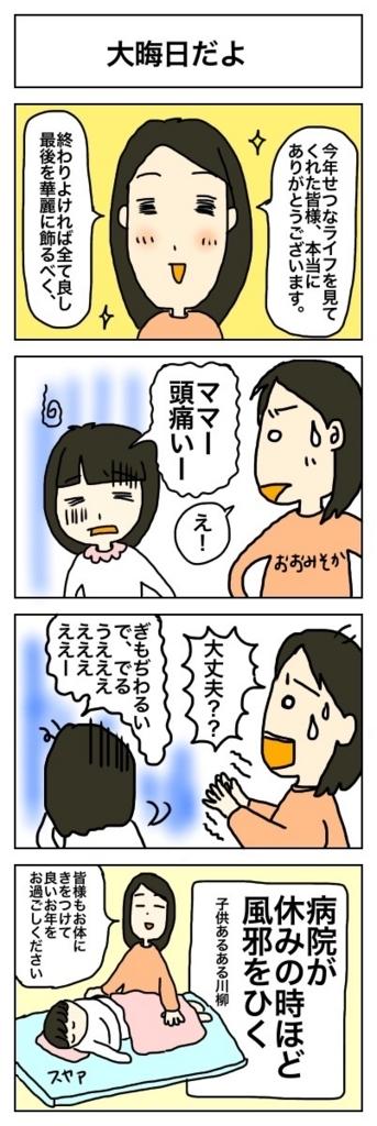 f:id:sawa-mori:20171231190459j:plain