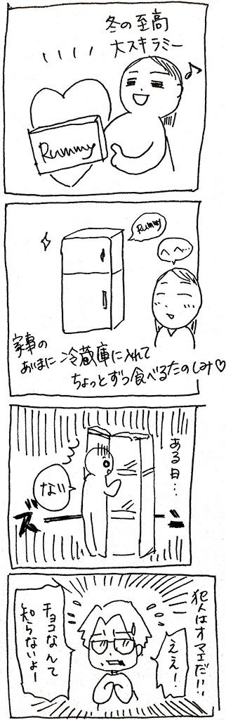 f:id:sawa-mori:20180106001407j:plain
