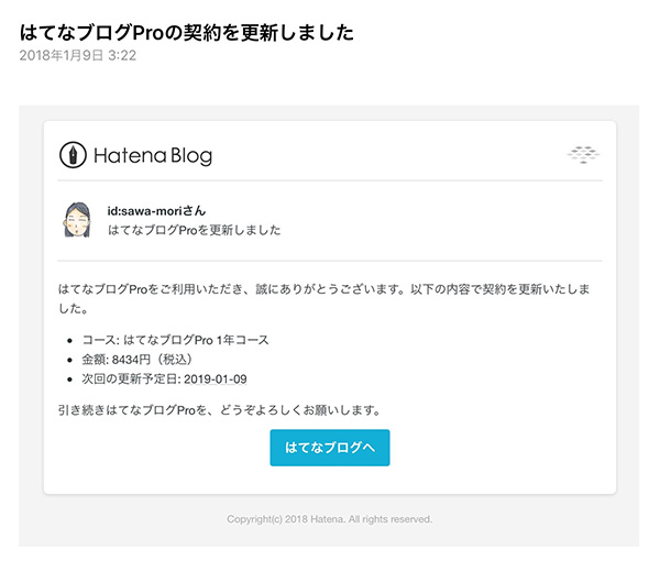 f:id:sawa-mori:20180116140132j:plain