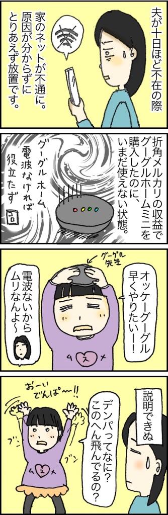 f:id:sawa-mori:20180122114739j:plain
