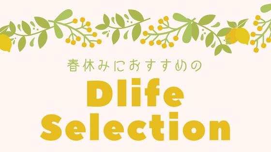 f:id:sawa-mori:20180327121745p:plain