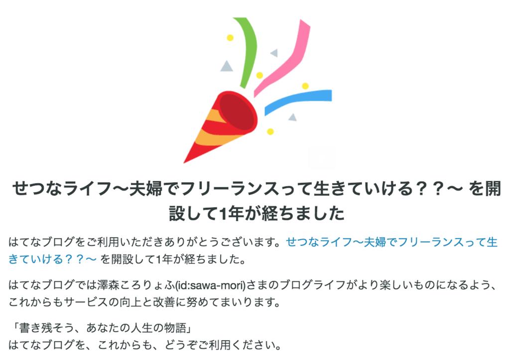 f:id:sawa-mori:20180911135741p:plain