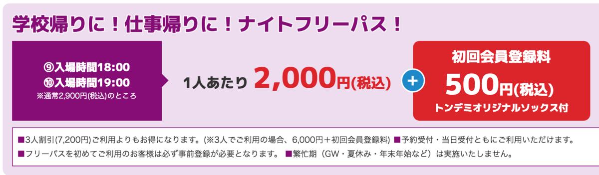 f:id:sawa-mori:20190702191953p:plain