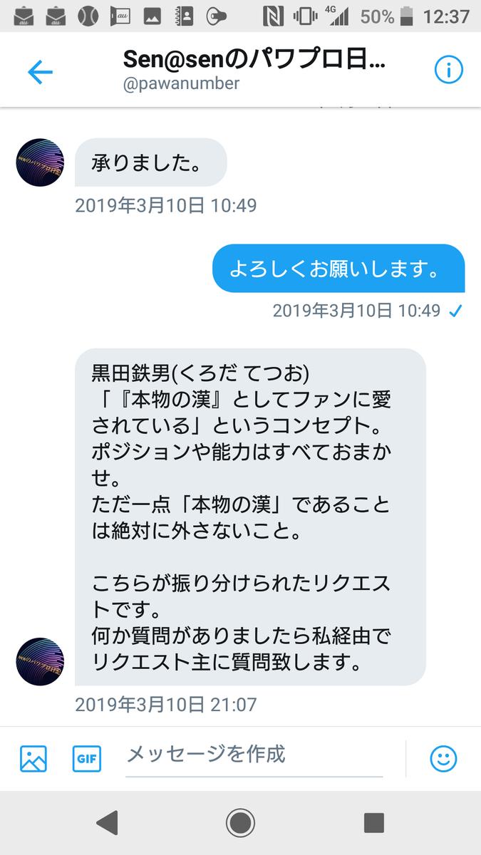 f:id:sawa5033:20190318123835p:plain