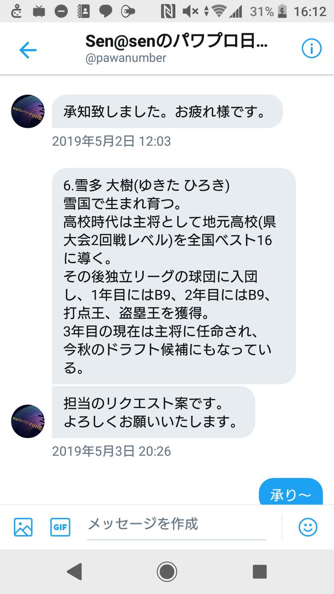 f:id:sawa5033:20190512161434p:plain