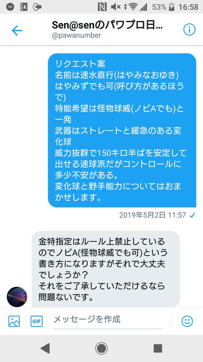f:id:sawa5033:20190512170509p:plain