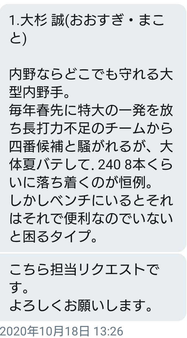 f:id:sawa5033:20201106183003p:plain