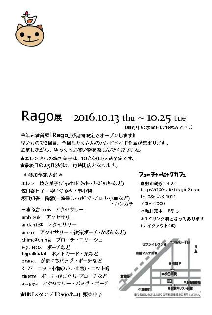 f:id:sawabiyori:20161012152912j:image