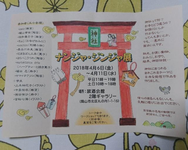 f:id:sawabiyori:20180404184927j:image