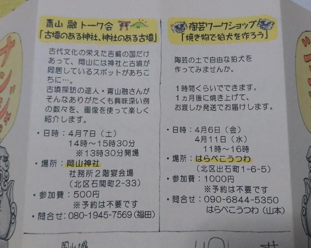 f:id:sawabiyori:20180404185002j:image