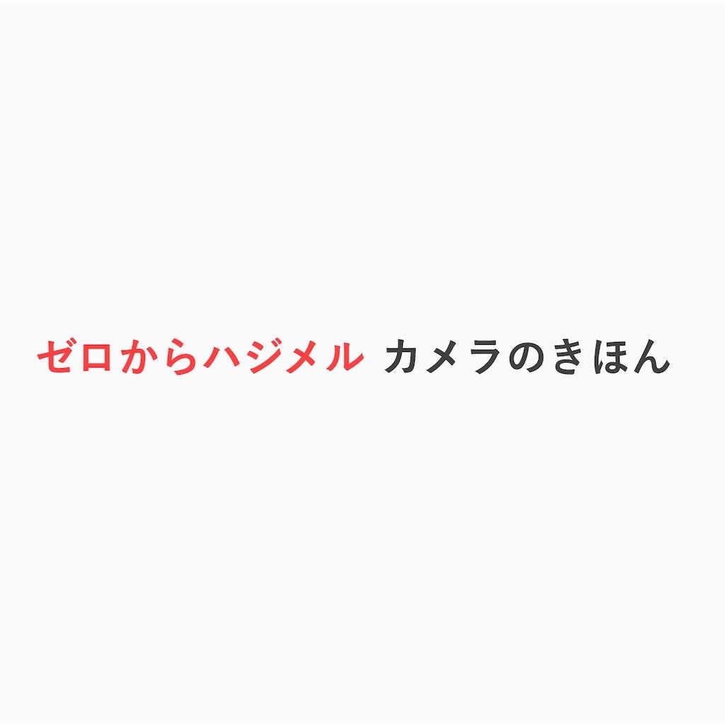 f:id:sawacamera33:20180607180901j:image