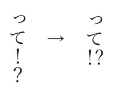 全角の疑問符・感嘆符が並んだときに縦中横になる