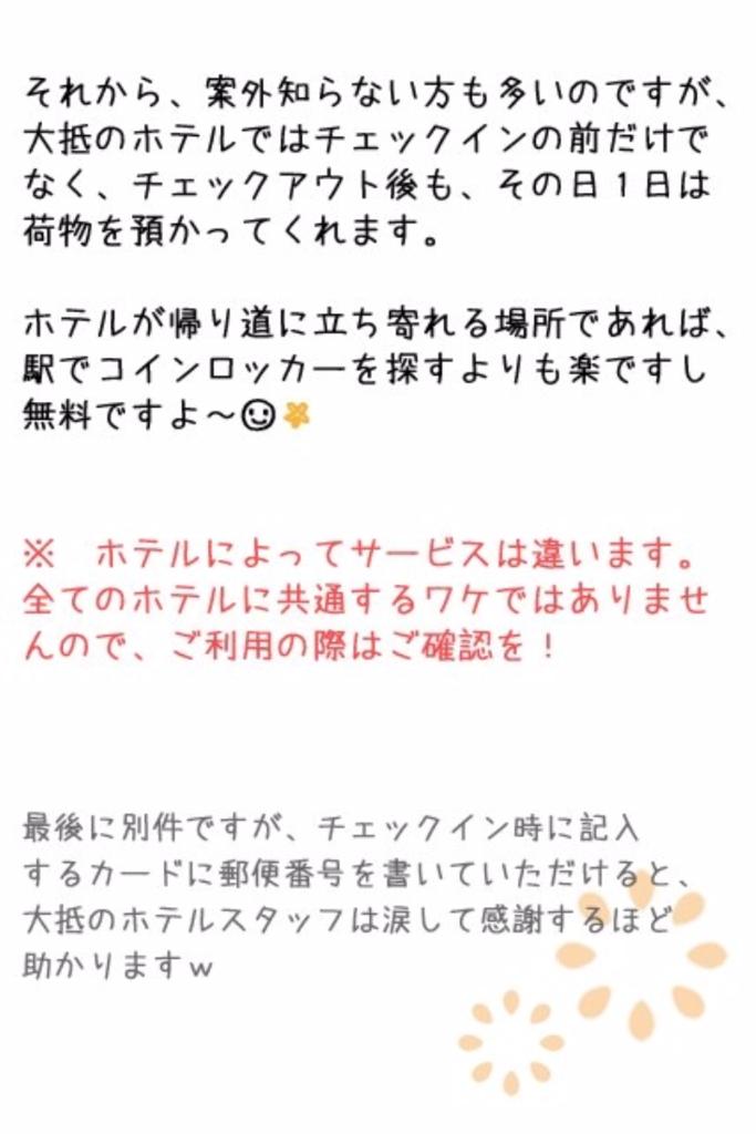 f:id:sawafuji1961:20170815233110p:plain