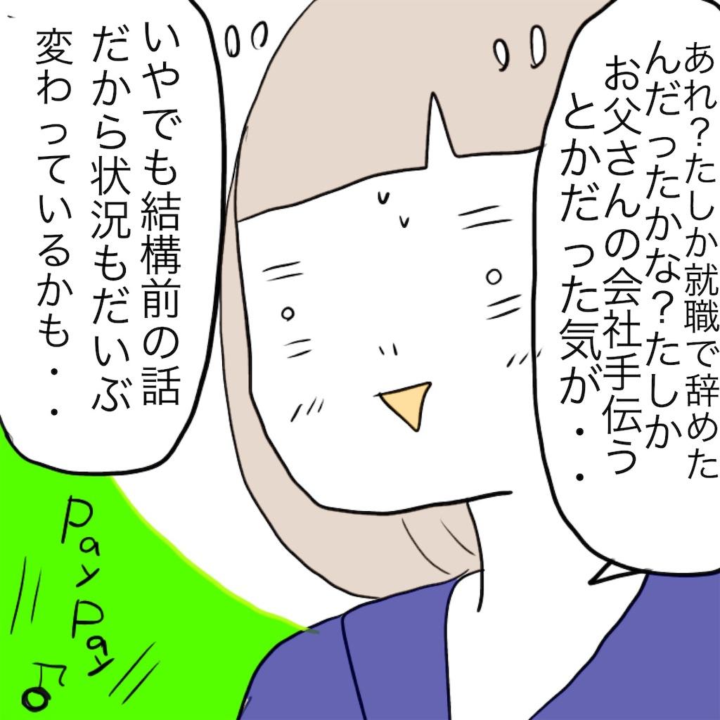f:id:sawaharu0413:20191007184642j:image