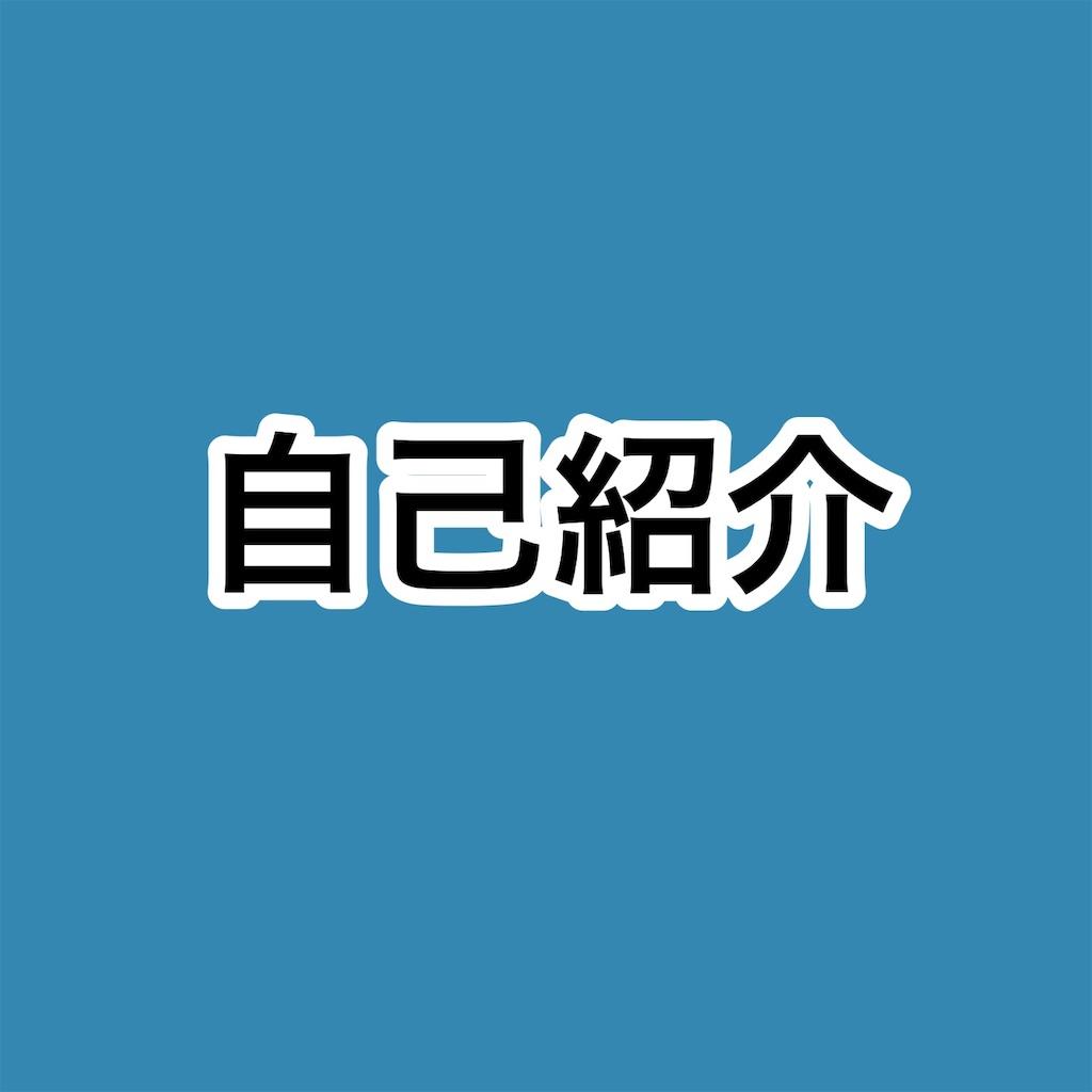 f:id:sawaharu0413:20191101202334j:image