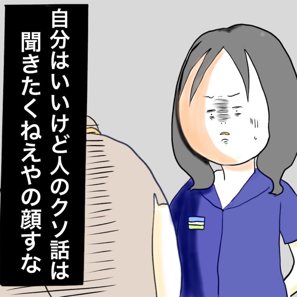 f:id:sawaharu0413:20191109185725j:image