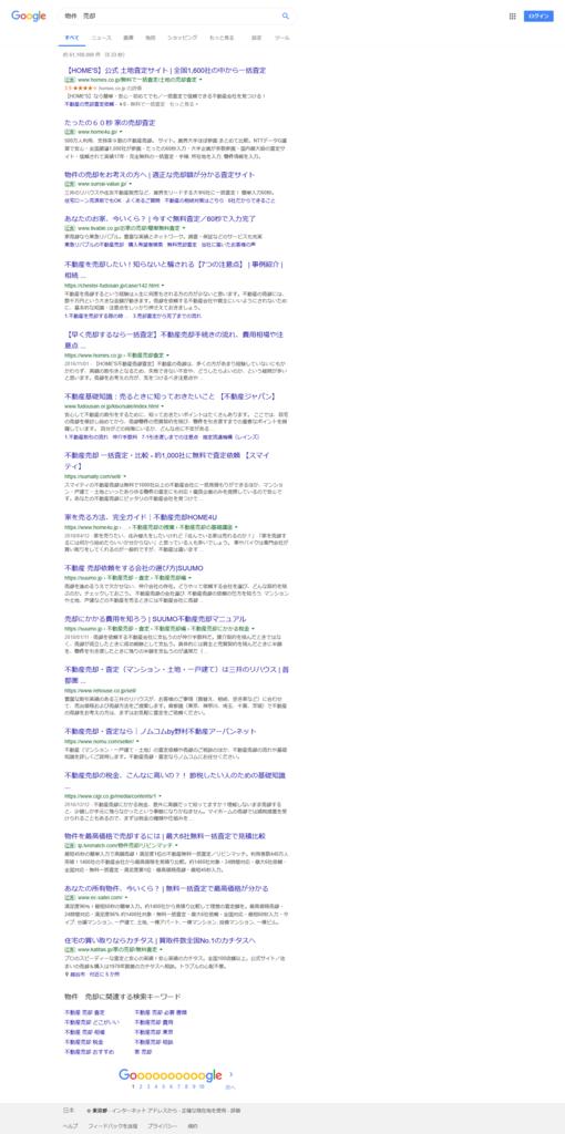Googleで「物件 売却」と検索した画面