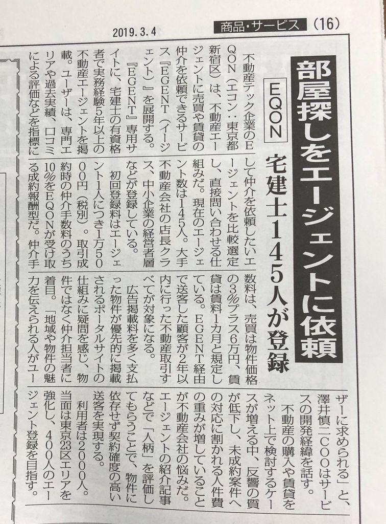 3月4日の全国賃貸住宅新聞の商品・サービス欄の記事