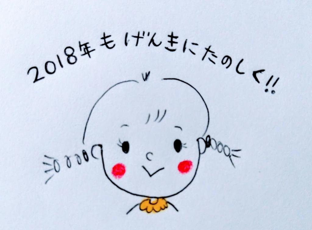 f:id:sawamama:20180108132933j:plain