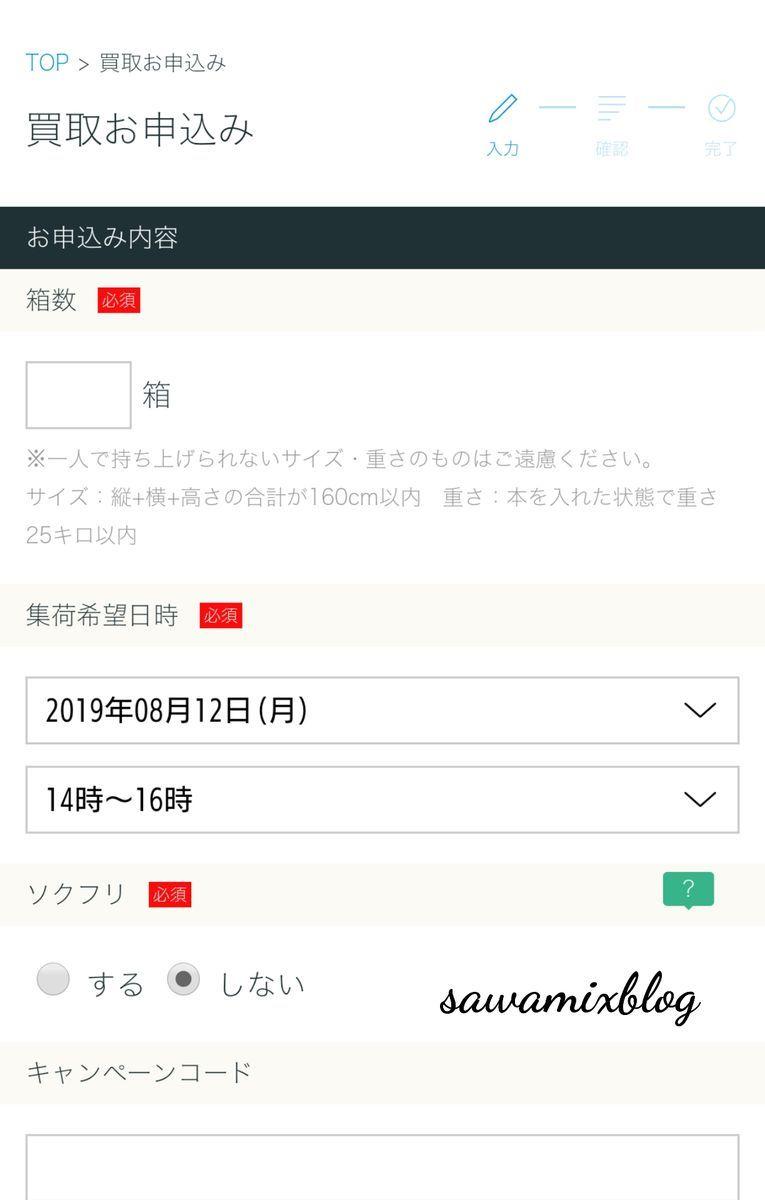 f:id:sawamix:20190811202536j:plain:w250
