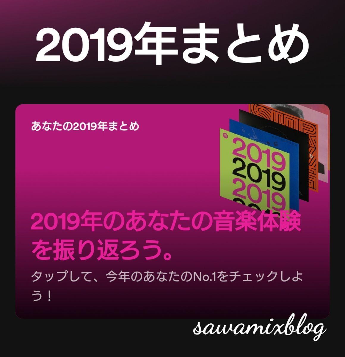 f:id:sawamix:20191205224246j:plain:w250