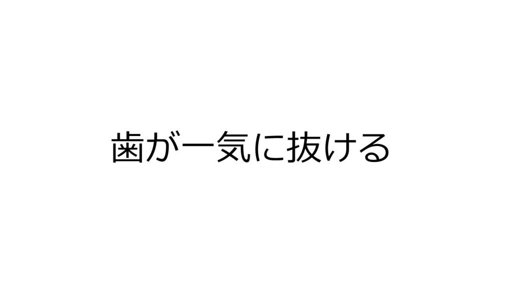 f:id:sawamoto482:20171107205648j:plain