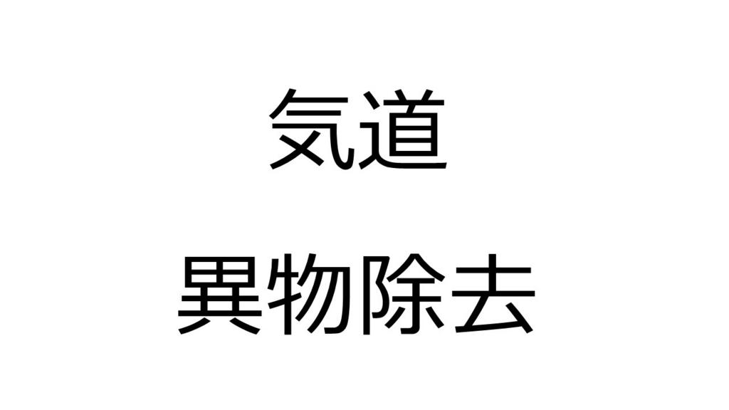 f:id:sawamoto482:20180520125842j:plain