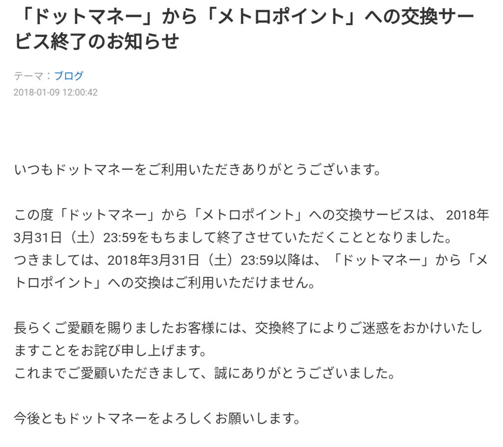 f:id:sawamura2004:20180110224444p:plain