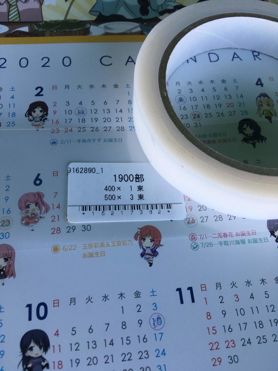 f:id:sawamura_eriri:20200223150659j:plain