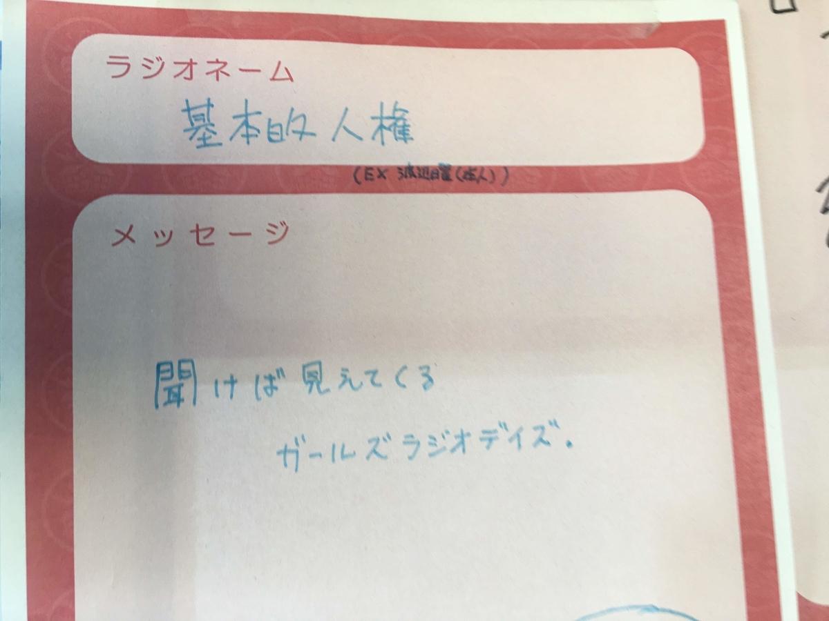 f:id:sawamura_eriri:20200223151809j:plain