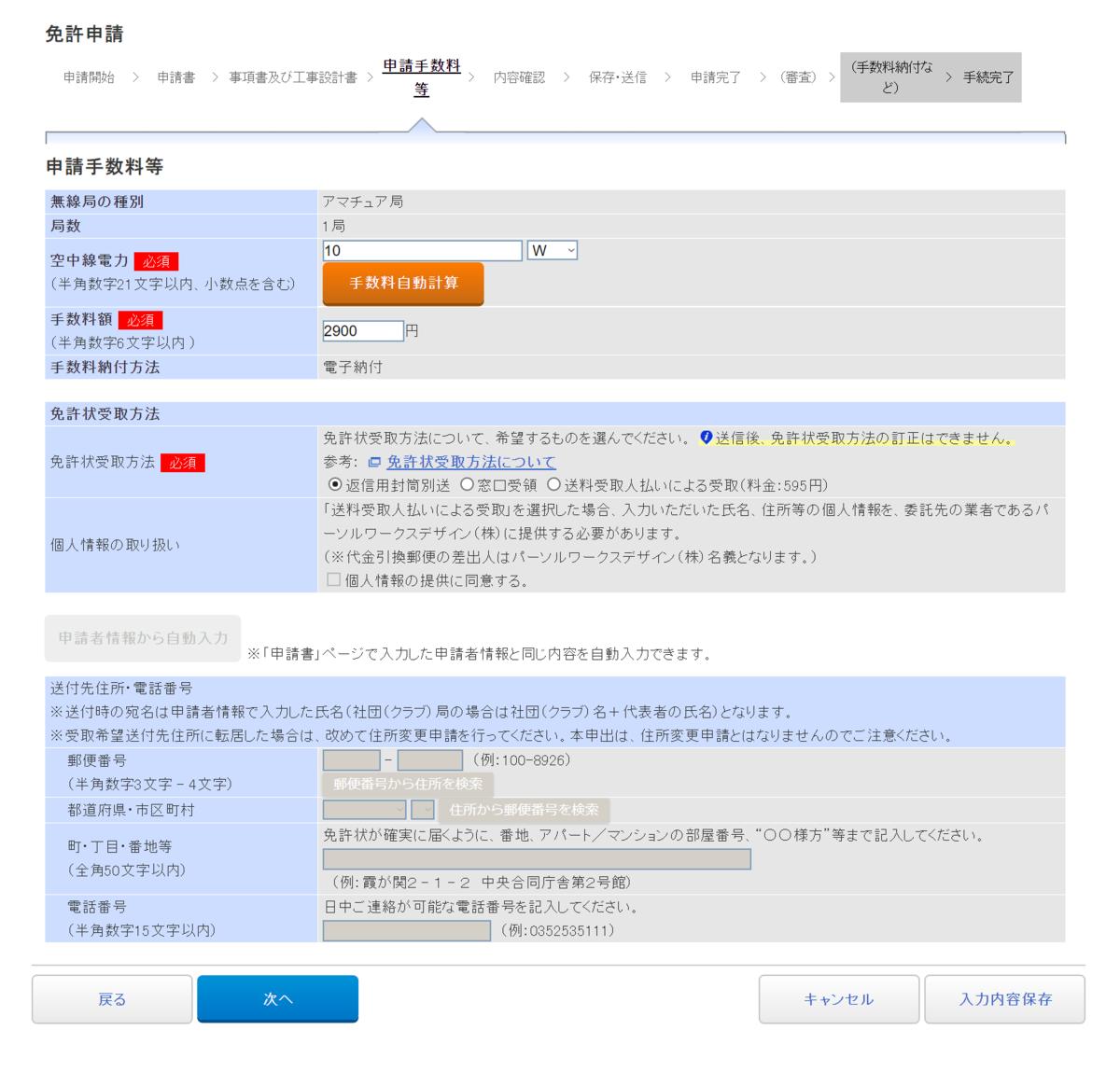 f:id:sawamura_eriri:20200307044836p:plain