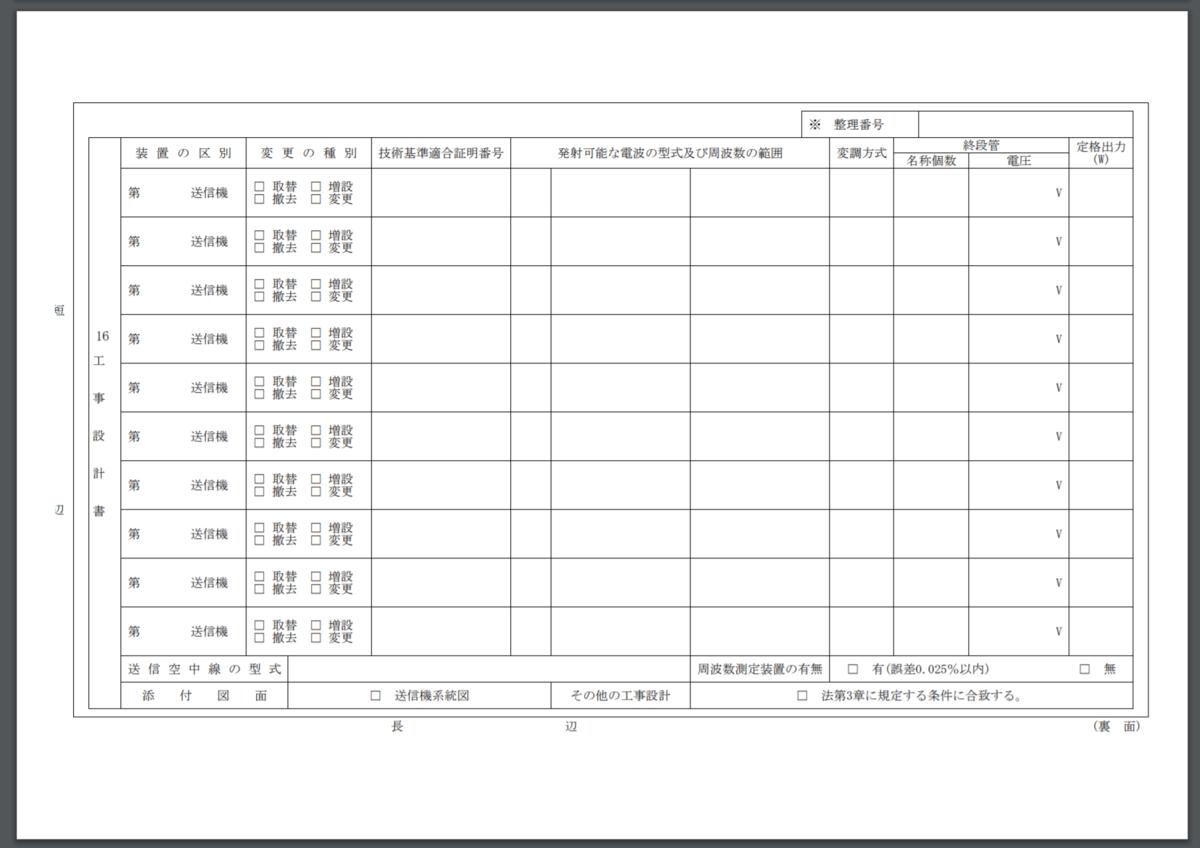 f:id:sawamura_eriri:20200310030551p:plain