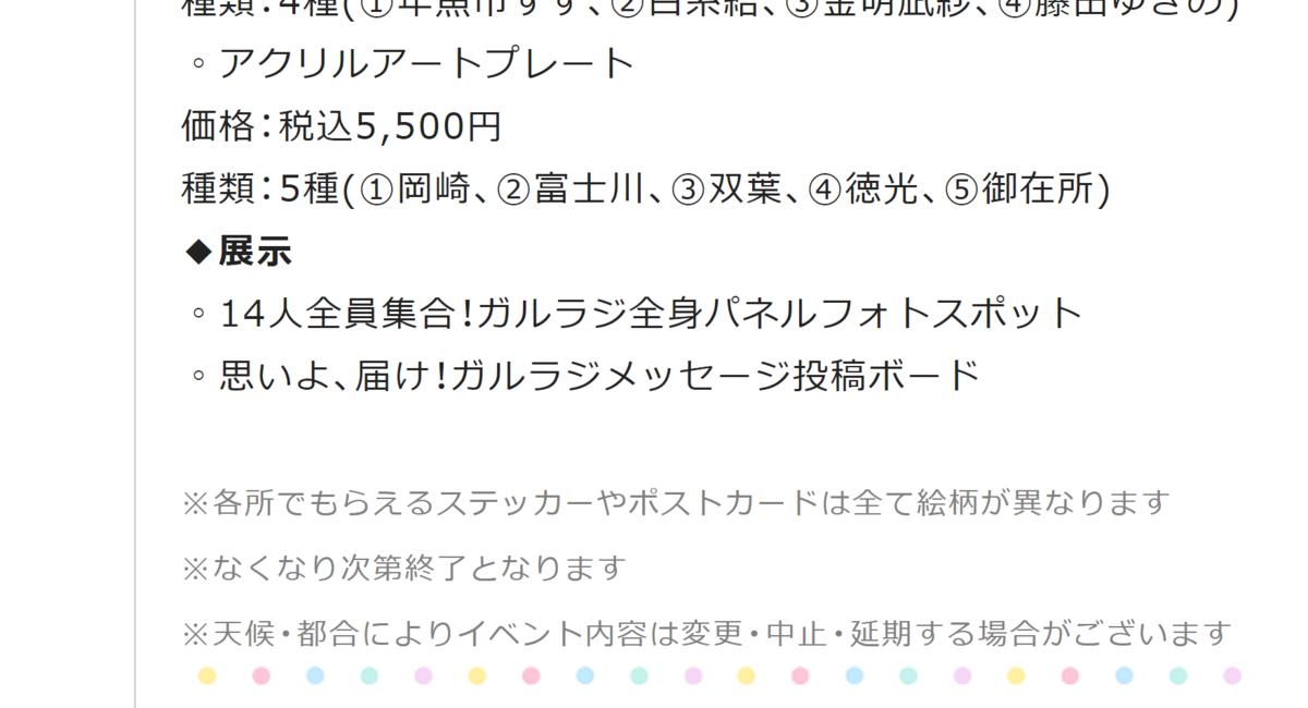 f:id:sawamura_eriri:20200420002440p:plain