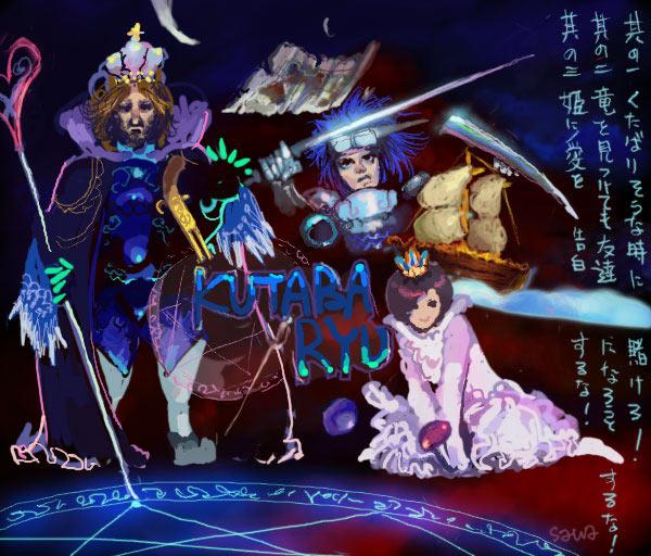 IMG_000367_kutabaryu