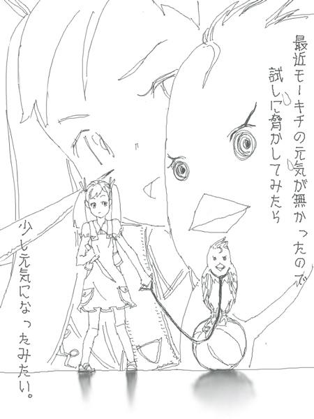 IMG_000511_mookichi