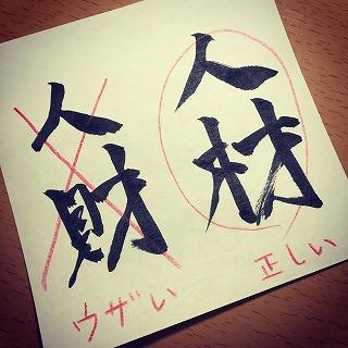 f:id:sawaraimamoru:20170311150729j:plain