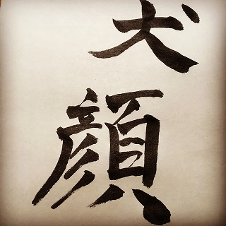 f:id:sawaraimamoru:20170311150743j:plain