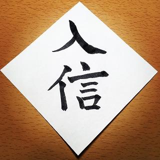 f:id:sawaraimamoru:20170311150753j:plain