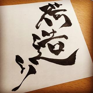 f:id:sawaraimamoru:20170312150428j:plain